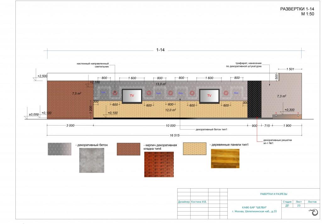 готовый дизайн проект караоке
