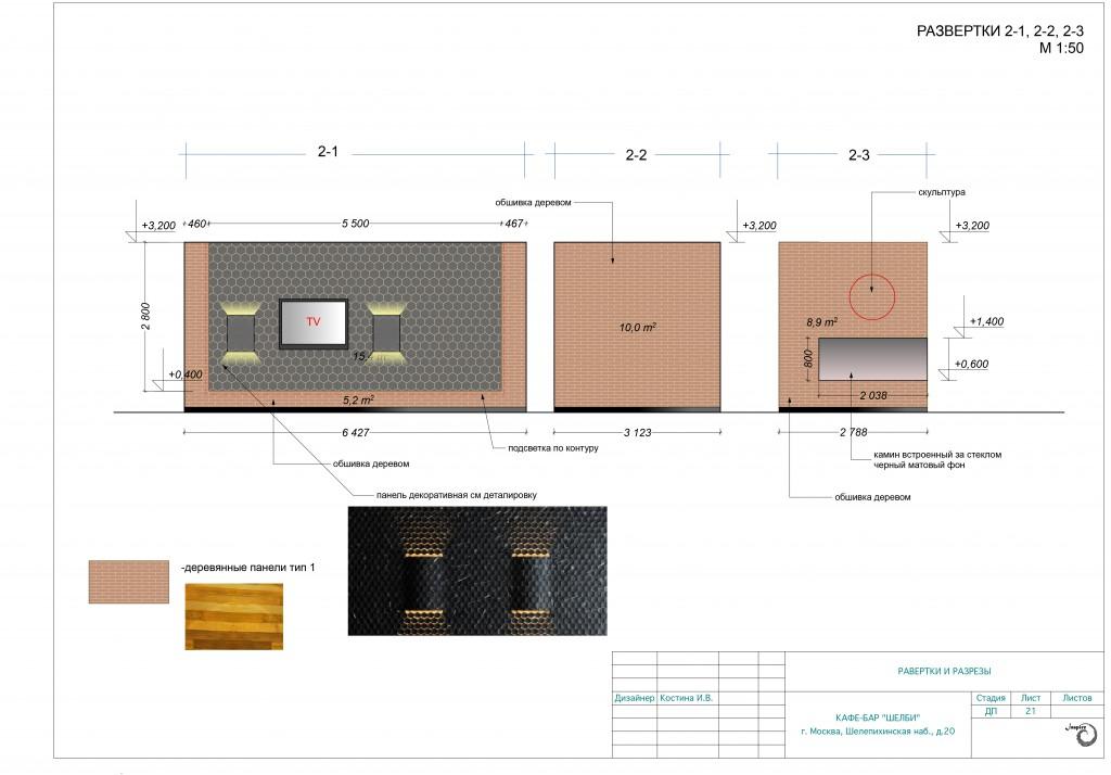 фото дизайн проекта