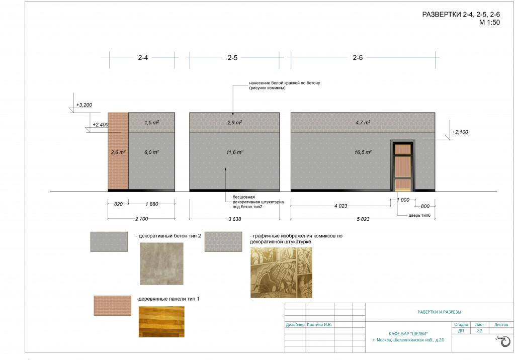 пример готового дизайн проекта