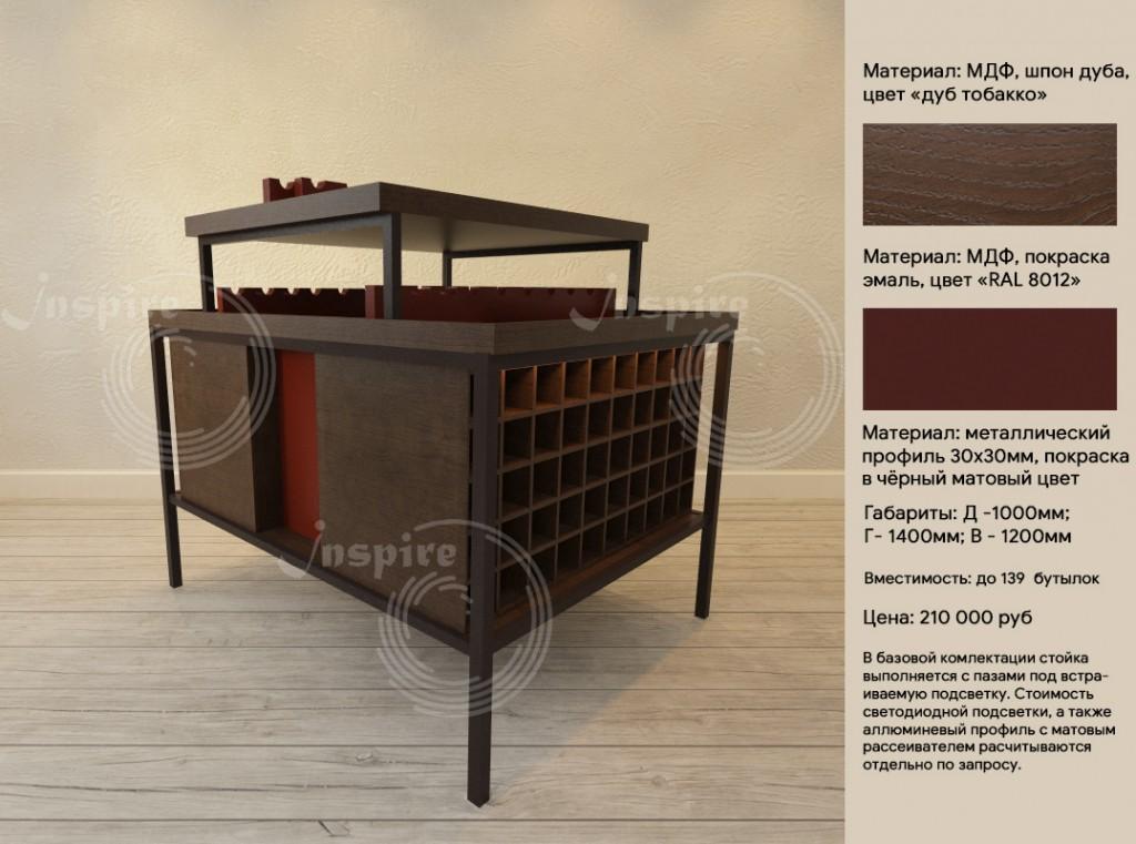 дизайнерский винный шкаф