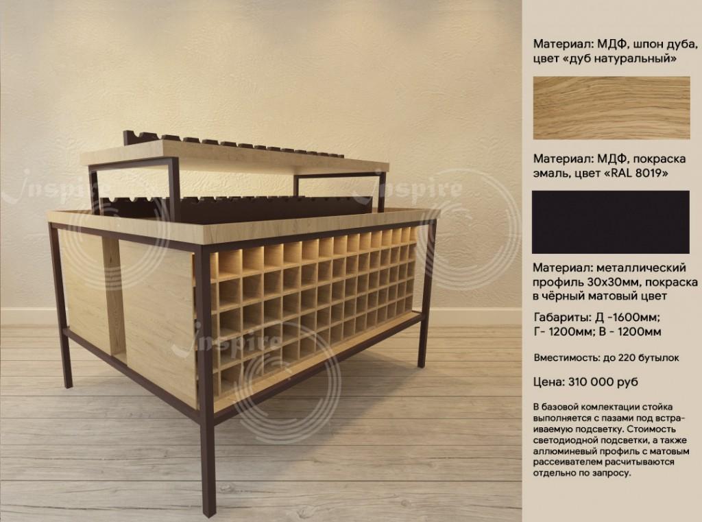 готовый винный шкаф