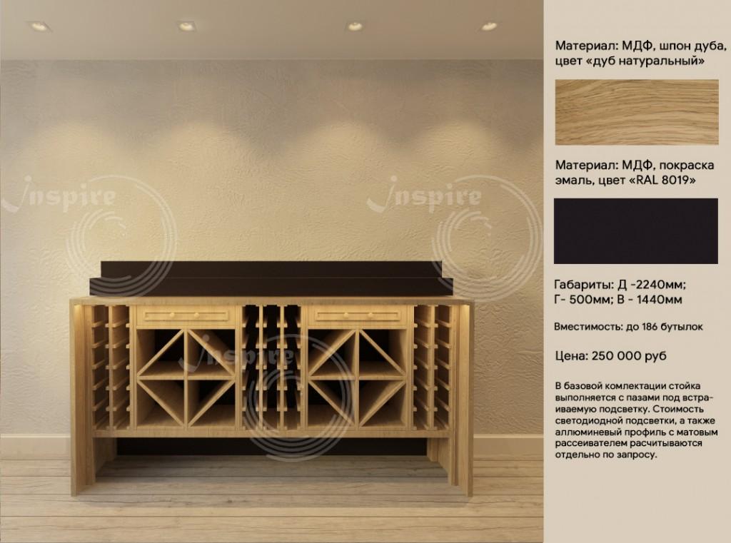шкаф для хранения вина